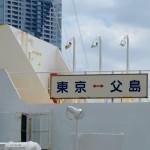 おがさわら丸の出港(The departure from a port of the ogasawara-maru)-013