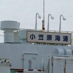 おがさわら丸の出港(The departure from a port of the ogasawara-maru)-010