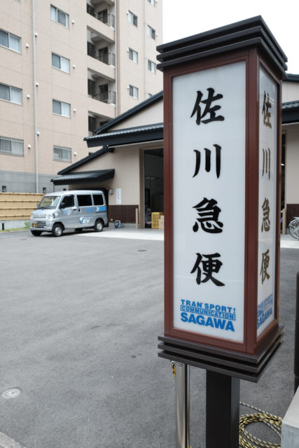看板が和な、京都の佐川急便